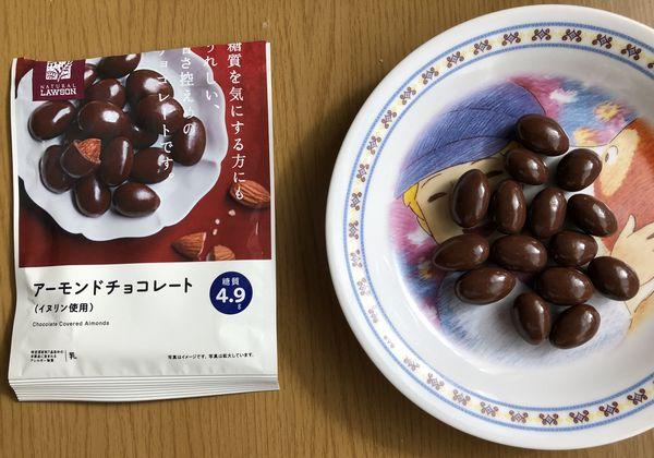 第1位 アーモンドチョコレート 糖質4.9g