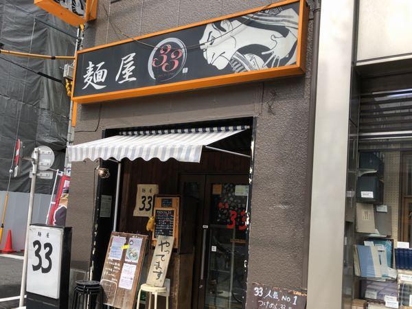 人気ラーメン店「麺屋33」外観