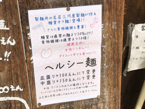 人気ラーメン店「麺屋33」低糖質ラーメン