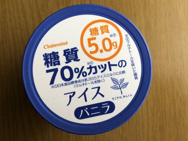 シャトレーゼの糖質制限アイス