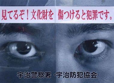 犯罪防止ポスター